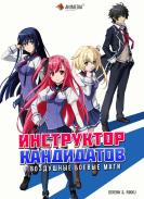 Постер Kuusen Madoushi Kouhosei no Kyoukan