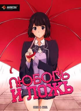 Постер аниме Любовь и ложь