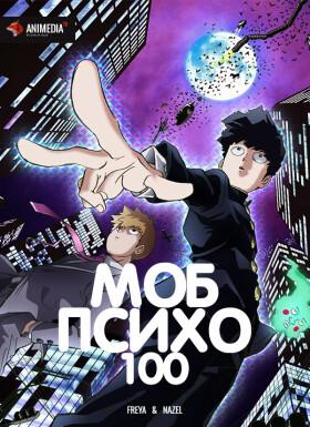 Онлайн аниме Моб Психо 100