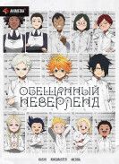 Постер Yakusoku no Neverland