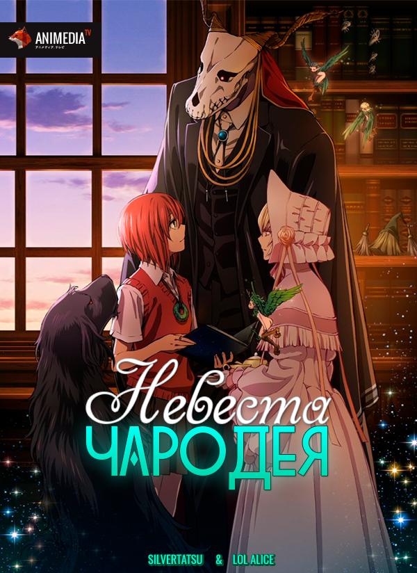 Смотреть онлайн аниме невеста чародея