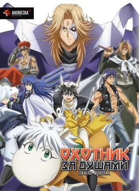 Постер аниме Охотник за душами
