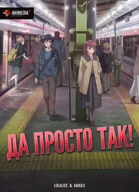 Постер аниме Да просто так!