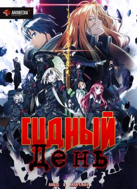 Постер аниме Судный день