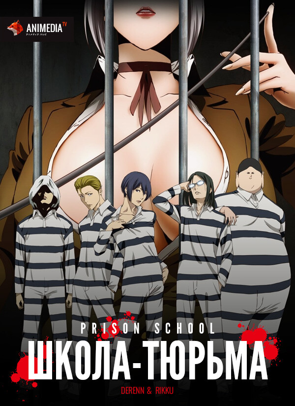 Онлайн Школа - Тюрьма