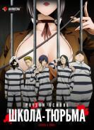 Смотреть онлайн Школа - Тюрьма