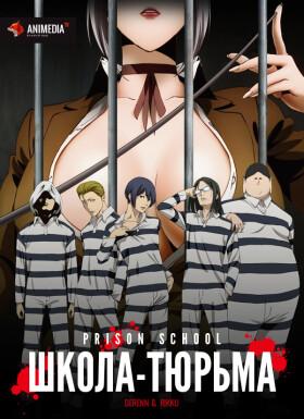 Онлайн аниме Школа - Тюрьма