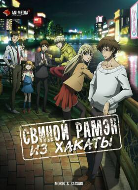 Постер аниме Hakata Tonkotsu Ramen