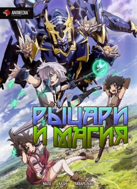 Постер аниме Рыцари и магия