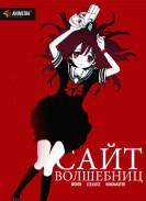 Постер Mahou Shoujo Site