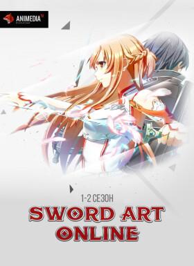 Онлайн аниме Мастера меча онлайн
