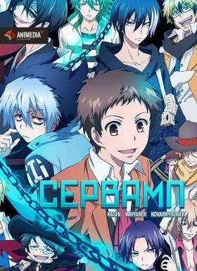 Постер аниме Сервамп
