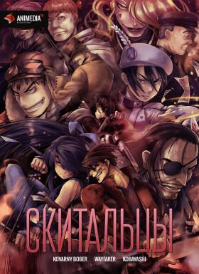 Постер аниме Drifters