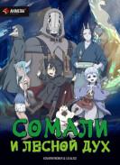 Постер Somali to Mori no Kamisama