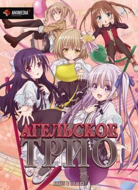 Постер аниме Ангельское трио