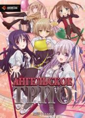 poster Tenshi no 3P!