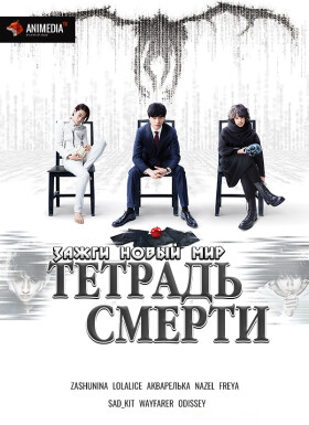 Постер аниме Death Note - Light Up the New World