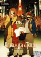 Смотреть онлайн Однажды в токио