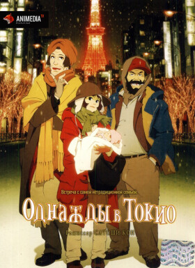 Онлайн аниме Однажды в токио