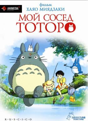 Онлайн аниме Мой сосед Тоторо