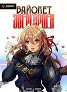 Постер Violet Evergarden