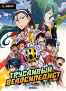 Постер Yowamushi Pedal Movie