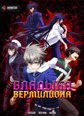 Постер аниме Lord of Vermilion: Guren no Ou