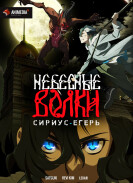 Постер Tenrou: Sirius the Jaeger