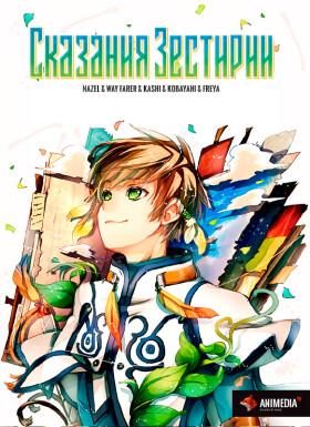 Постер аниме Tales of Zestiria the X