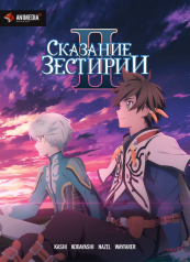 poster Tales of Zestiria the X