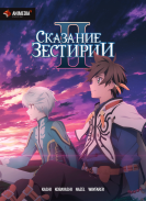 Постер Tales of Zestiria the X