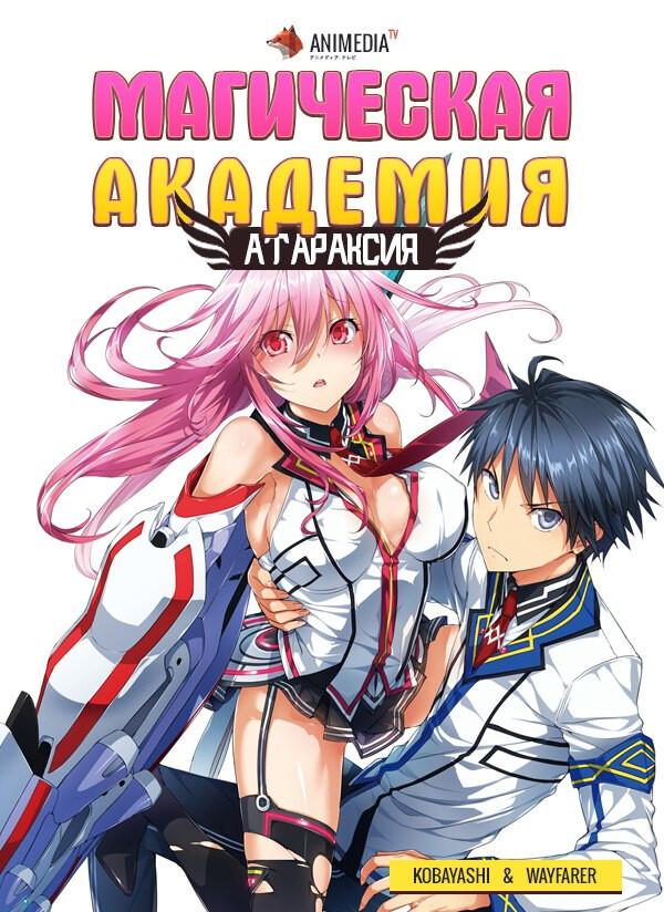 Онлайн Магическая академия Атараксия: Гибрид x Сердце