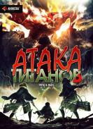 Постер Attack on Titan
