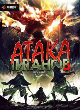 Онлайн аниме Атака титанов