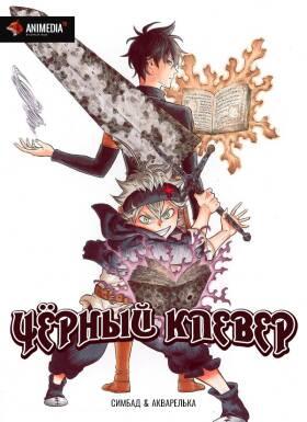 Постер аниме Чёрный клевер
