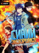 Постер Ao no Exorcist