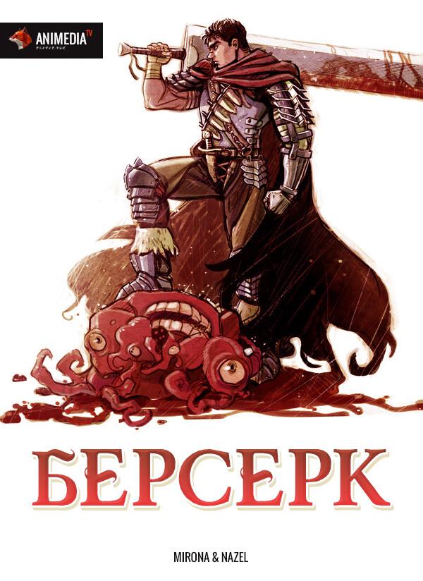 Онлайн Берсерк
