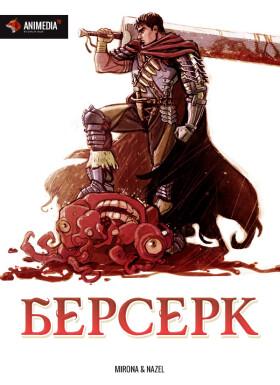Постер аниме Berserk