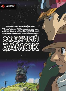 Онлайн аниме Ходячий замок