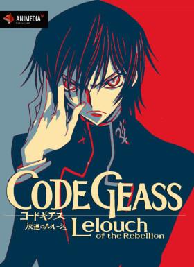 Онлайн аниме Код Гиас: Восстание лелуша