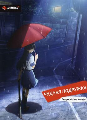 Онлайн аниме Чудная подружка
