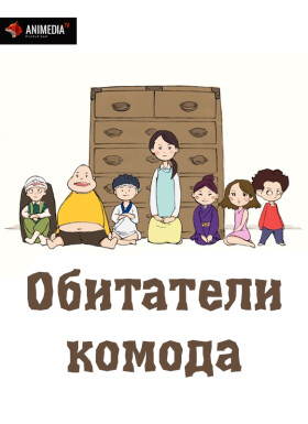 Онлайн аниме Обитатели комода