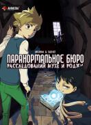 Постер Muhyo to Rouji no Mahouritsu Soudan Jimusho