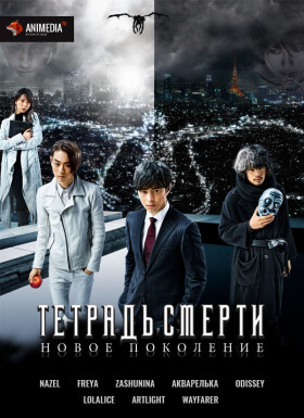 Постер аниме Death Note: New Generation