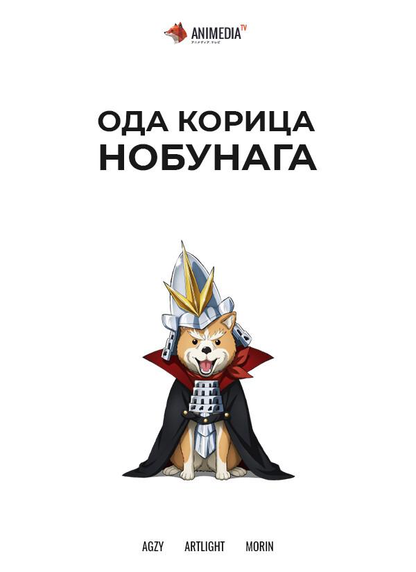 Онлайн Ода