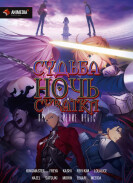 Постер Fate/stay night: Heaven's Feel
