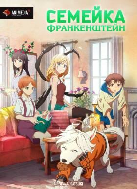 Постер аниме Семейка Франкенштейн