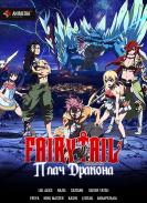Постер Fairy Tail Movie: Dragon Cry
