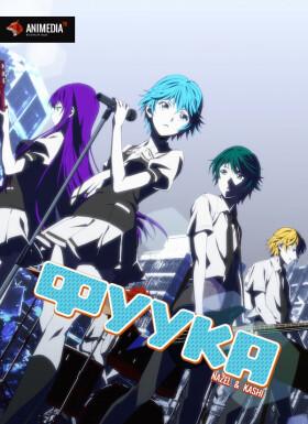 Онлайн аниме Фуука