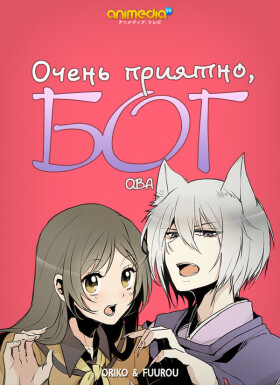 Онлайн аниме Очень приятно, Бог